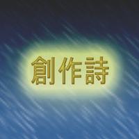 sousaku200.01.jpg